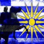 """ΟΧΙ στην ονομασία """"Μακεδονία του Βαρδάρη"""". Πρόκειται περί παγίδας!"""