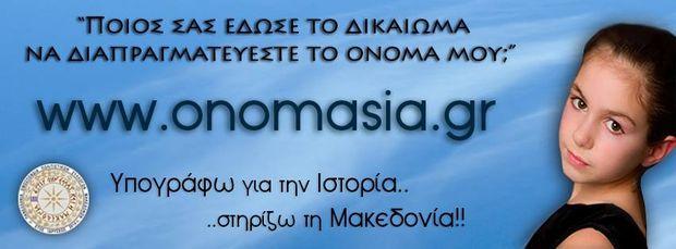 Μακεδονία σημαίνει Ελλάδα. Ψηφίζουμε Όλοι!