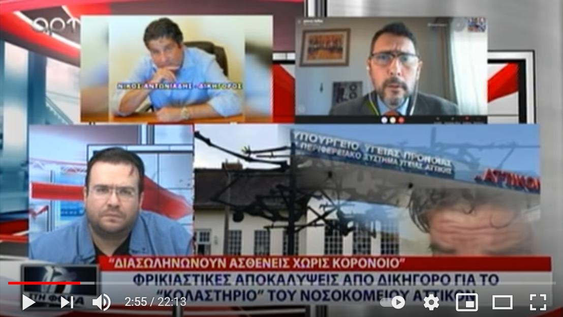 """Αποκάλυψη Ν. Αντωνιάδη για το νοσοκομείο """"ΑΤΤΙΚΟΝ"""" και άλλα 43 νοσοκομεία με """"θετικά"""" κρούσματα στις ΜΕΘ"""
