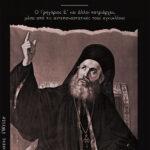 Βιβλίο: Η Μαύρη Βίβλος του 1821 - Η στάση της Εκκλησίας απέναντι στην Επανάσταση μέσα από πρωτότυπα κείμενα