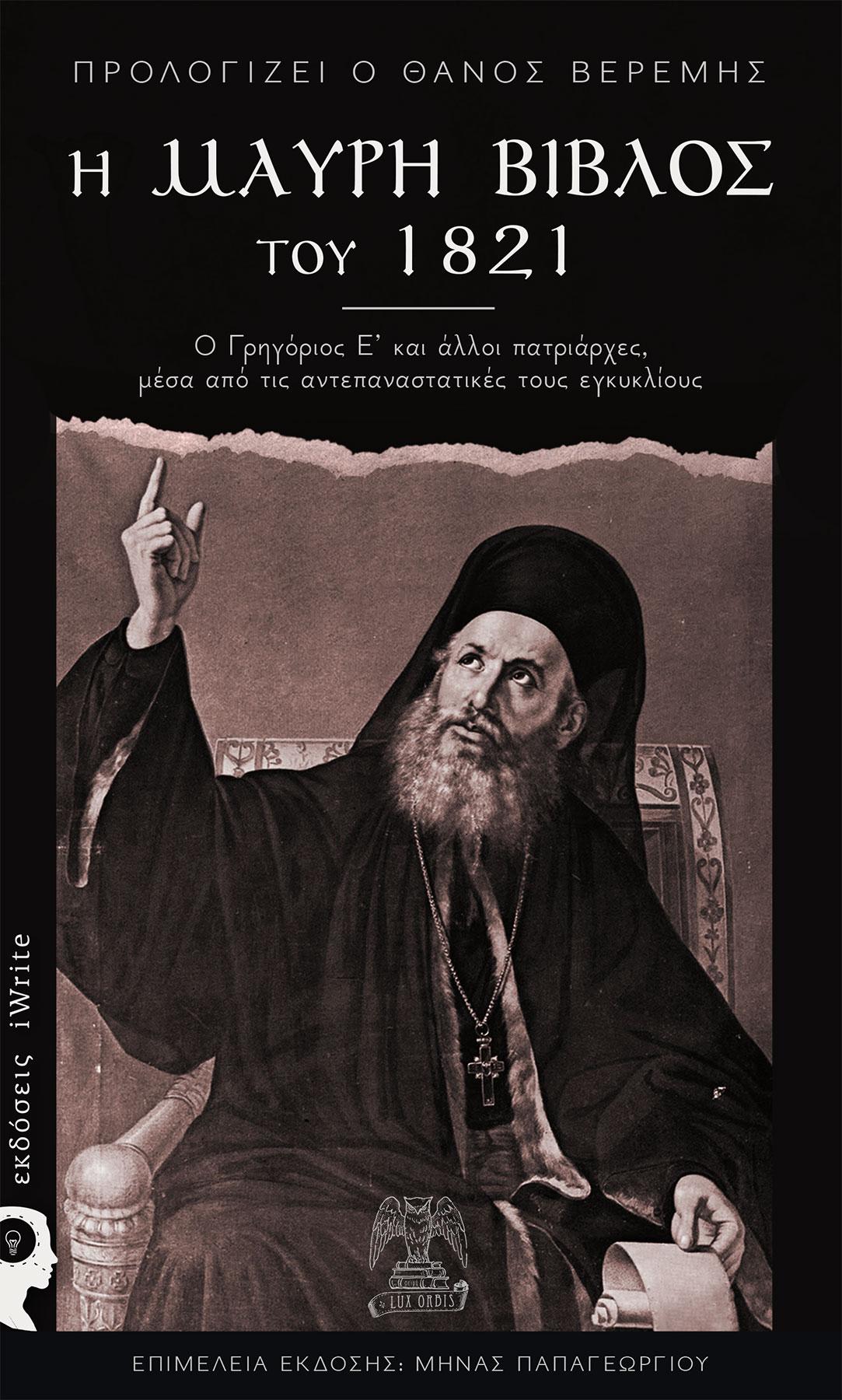 Βιβλίο: Η Μαύρη Βίβλος του 1821 – Η στάση της Εκκλησίας απέναντι στην Επανάσταση μέσα από πρωτότυπα κείμενα