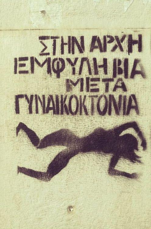 Γυναικοκτονίες στην Ελλάδα, ο θλιβερός απολογισμός