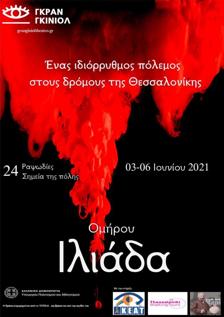 Η «Ιλιάδα» βγαίνει στους δρόμους της Θεσσαλονίκης